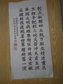 上海文史馆员 张联芳书法