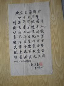 刘子善 书法. 春潮诗社是文史馆员
