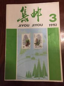 集邮1992年第3期
