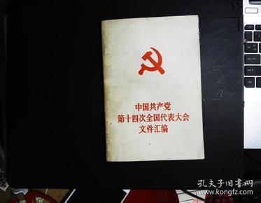 中国共产党第十四次全国代表大会文件汇编    1992年一版一印