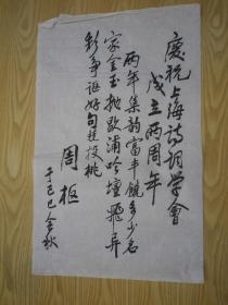 周枢   诗词书法