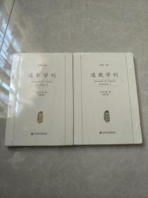 道教学刊(2018年第二辑 总第2期)