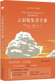 云彩收集者手册 [The Cloud Collector's Handbook]