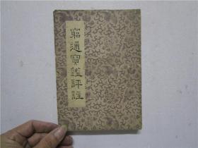 1965年版《穷通宝鉴评注》徐乐吾评注 香港国民出版社