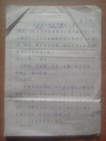 医用氧气的生产输送工艺--手稿1994年三稿16开28页(镇江氧气厂)