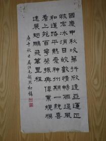 著名已故老画家上海文史馆【毛越然   诗词书法
