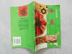 广东风味菜 :冷盘