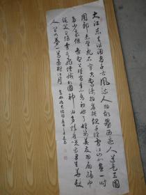 上海书法家 夏雨 书法