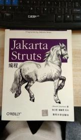 JAKARTA STRUTS编程