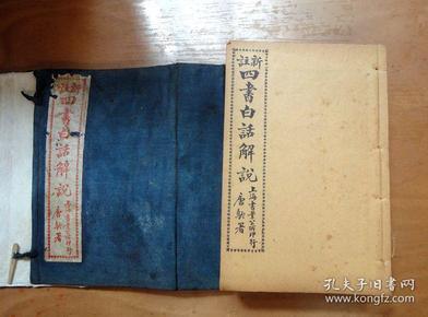《新注四书白话解说》函套装全14册美品