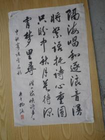 版画艺术家 杨涵小楷   诗词书法