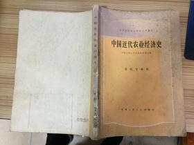中国近代农业经济史(农经专业用)