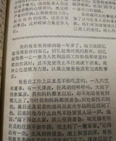 向焦裕禄同志学习,做焦裕禄式好干部!第二版:毛主席的好战士——梁社开。第三版,忆爸爸,焦守凤(焦裕禄的女儿)。1966年2月13日《新疆日报》