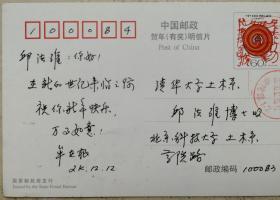 北京科技大学教授、博士生导师牟在根致清华大学邱法维教授贺卡