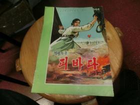 朝鲜革命歌剧【血海】 S1