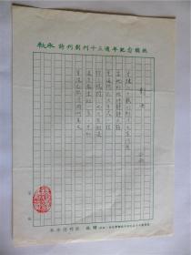 B0574诗之缘旧藏,台湾中生代女诗人白宇(苏白宇)上世纪精品代表作手迹1页