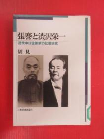 日文書 張 沢 榮一 精裝本 共378頁