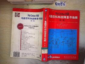 McGraw-Hill 電路百科和故障查尋指南.第一卷..