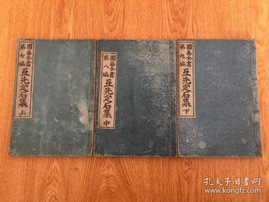 1903年日本印刷《围棋全书第七、八、九编-互先定石集》三册全