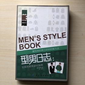 型男日志:完美優質男進化指南