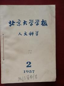 北京大学学报  人文科学  1957年2—4期