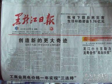 《黑龙江日报》(2018年12月全)