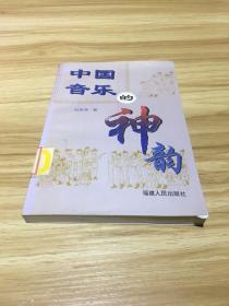 中国音乐的神韵