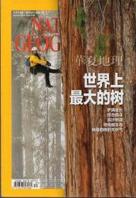 《华夏地理》2012年12月号 总第126期【世界上最大的树、巨杉、萨满、综合格斗等文章。品好如图】