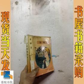 世界文学名著少儿读本  金银岛 注音本  福尔摩斯探案集选   2本合售