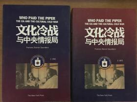 文化冷战与中央情报局 (上下两册)