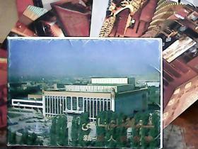 新疆人民大会堂  明信片
