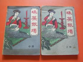 珠簾銀燭(上中)