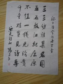 张方仁书法 (乐天诗社原社长)