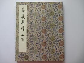 上海天衡2011秋季艺术品拍卖会 弘一华严集联三百
