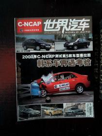 世界汽车 302