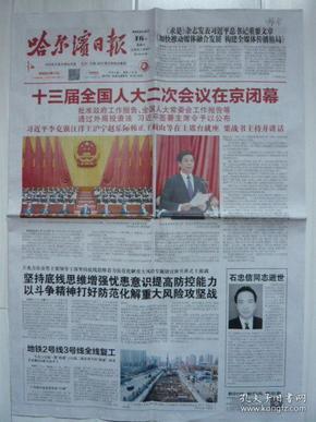 《哈尔滨日报》2019年3月16日,己亥年二月初十。十三届全国人大二次会议闭幕!
