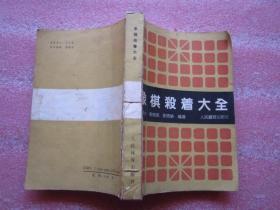 象棋杀着大全 李德林等编著 1990年一版一印 【线订书脊、内页完整无缺】
