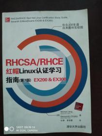 RHCSA/RHCE红帽Linux认证学习指南(第7版)