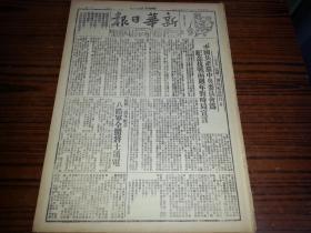 1939年7月12日《新华日报》七七抗战二周年纪念特刊,中国共产党中央委员会纪念抗战两周年对时局宣言;抗战二周年纪念,八路军全体将士通电;