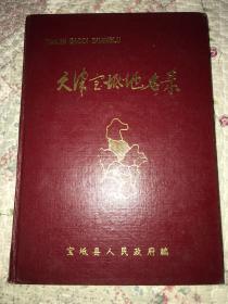 天津宝坻地名录(1988年一版一印)