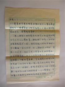 A0764:牛汉上款,云南籍回族女诗人马丽芳信札一通四页