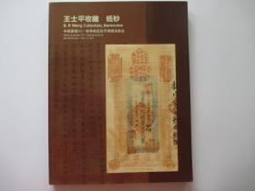 中国嘉德2011春季邮品钱币铜镜拍卖会 王士平收藏 纸钞