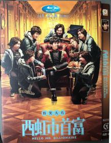 西虹市首富(2018)沈腾 3G-H-BD4361电影 DVD-9