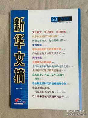 新华文摘(2010年第20期)