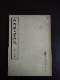 《中国俗文学研究》 (阿英 著、1944年初版) 《苏常买书记》《浙东访小说记》