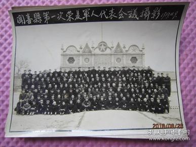 山西省;闻喜县第一次荣复军人代表会议摄影1957年