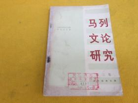 马列文论研究(第三集),艺术规律专辑——书泛黄旧,有污点痕迹,书边缘磨损