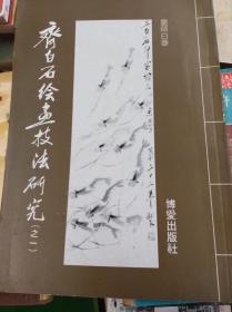 齐白石绘画技法研究之一  87年初版,包快递