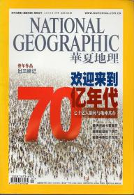 《华夏地理》2011年1月号 总第126期【品如图】