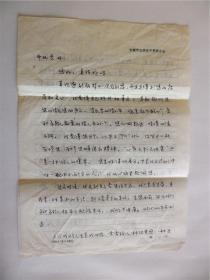 A0765:牛汉上款,女诗人刘萍信札一通二页